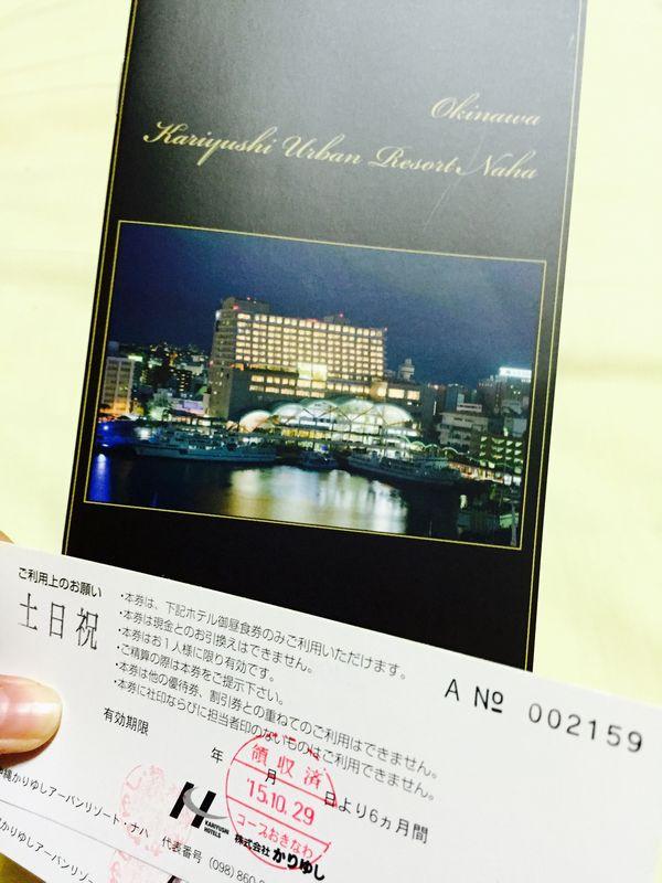 プレゼントチケット